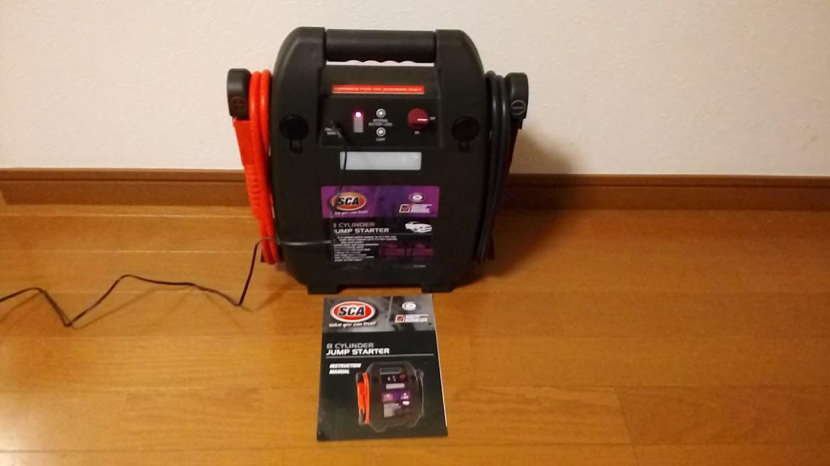 大型バッテリージャンプスターター